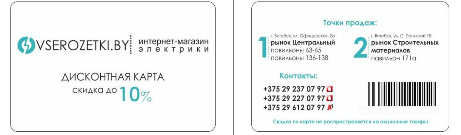 Система скидок в интернет-магазине «Все Розетки»